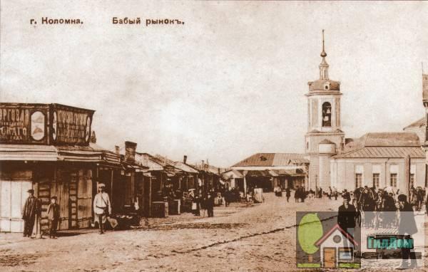 Бабий рынок на старой открытке
