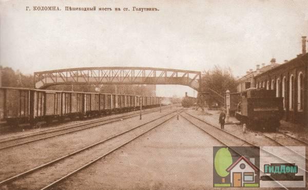 Голутвинский пешеходный мост на старой открытке