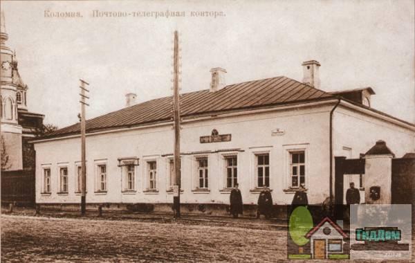 Почтовая контора на старой открытке