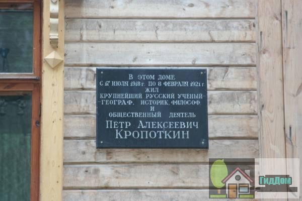 Дом П. А. Кропоткина, в котором он жил в 1916-1921 гг. (дом Олсуфьева)