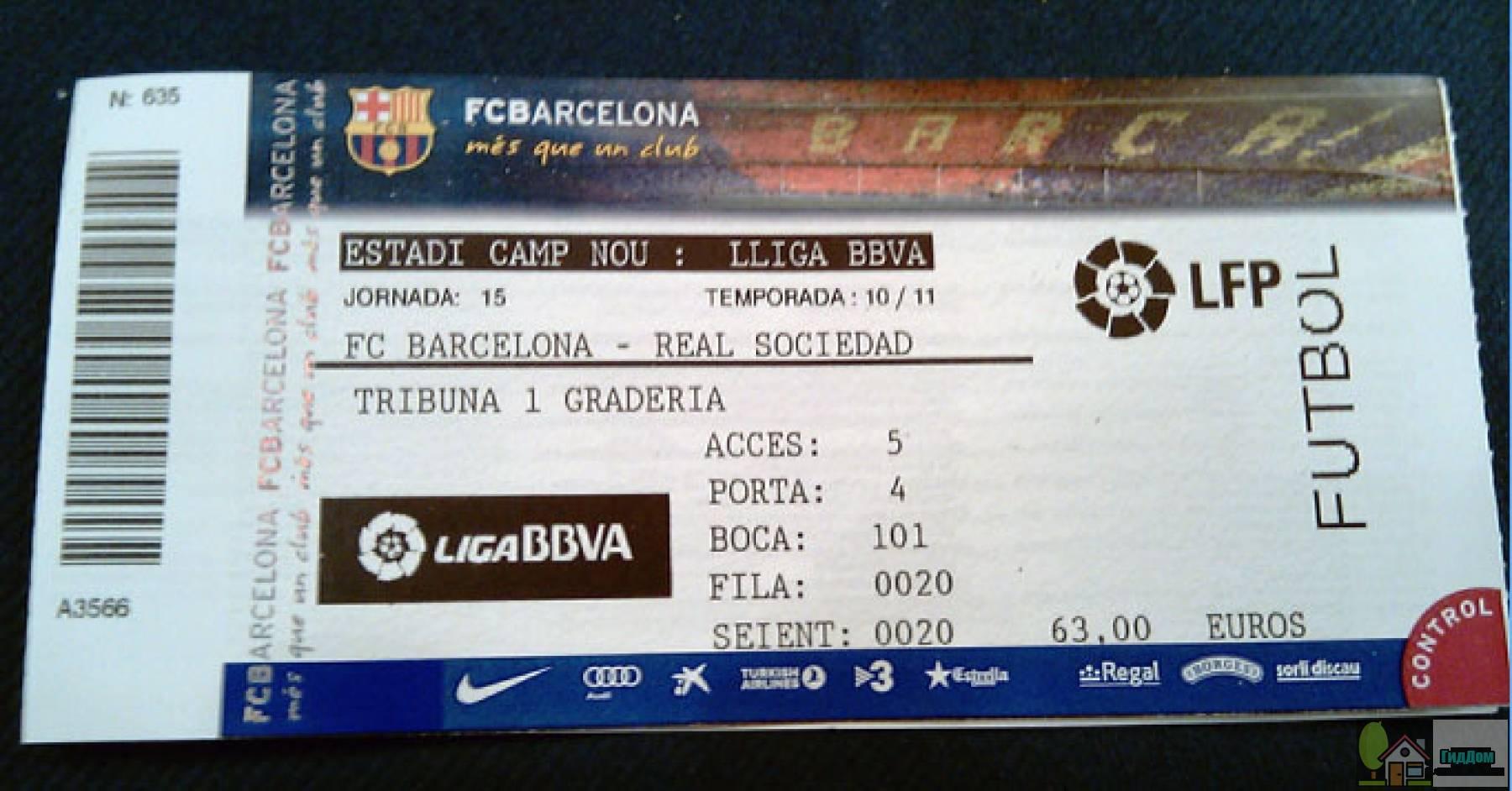 Билет на матч на стадионе Камп Ноу