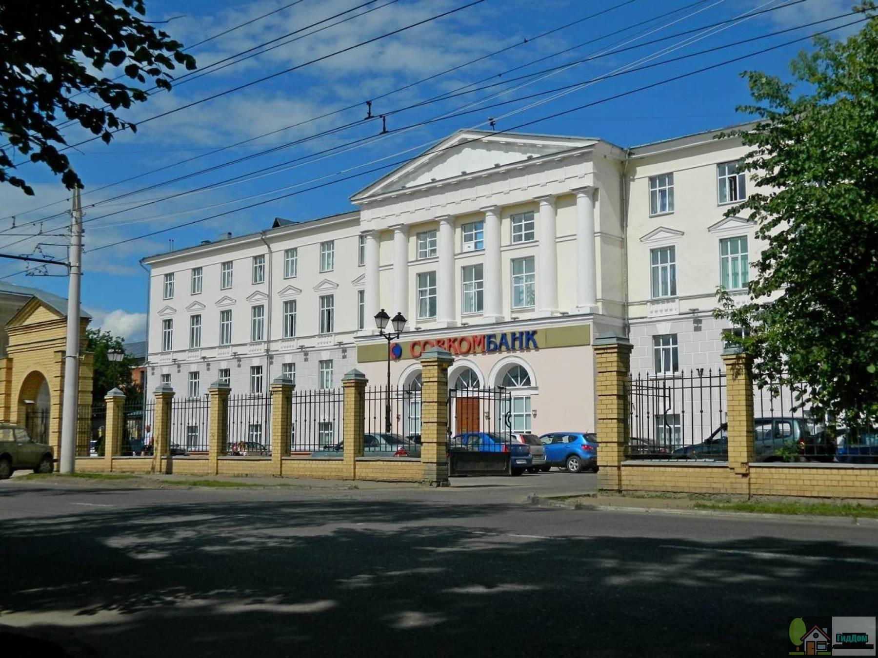 Головное отделение Совкомбанка в Костроме