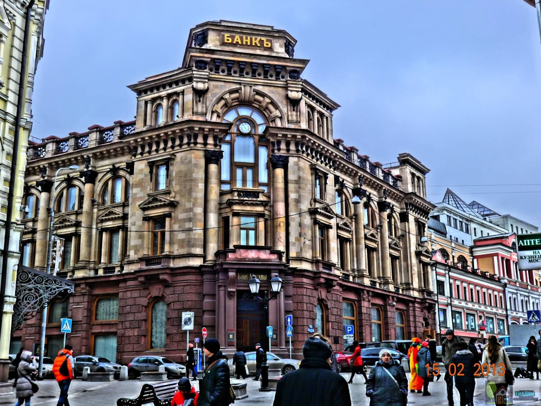 Головное отделение БМ-Банк (бывший Банк Москвы)