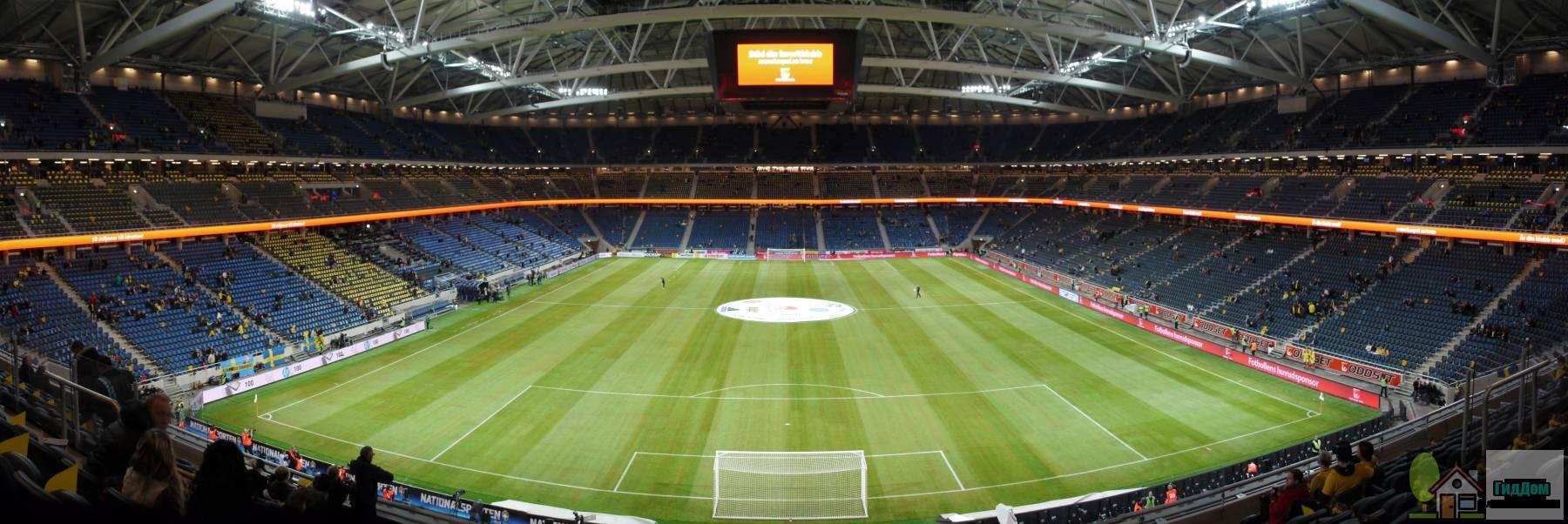 Стадион Френдс Арена в Стокгольме