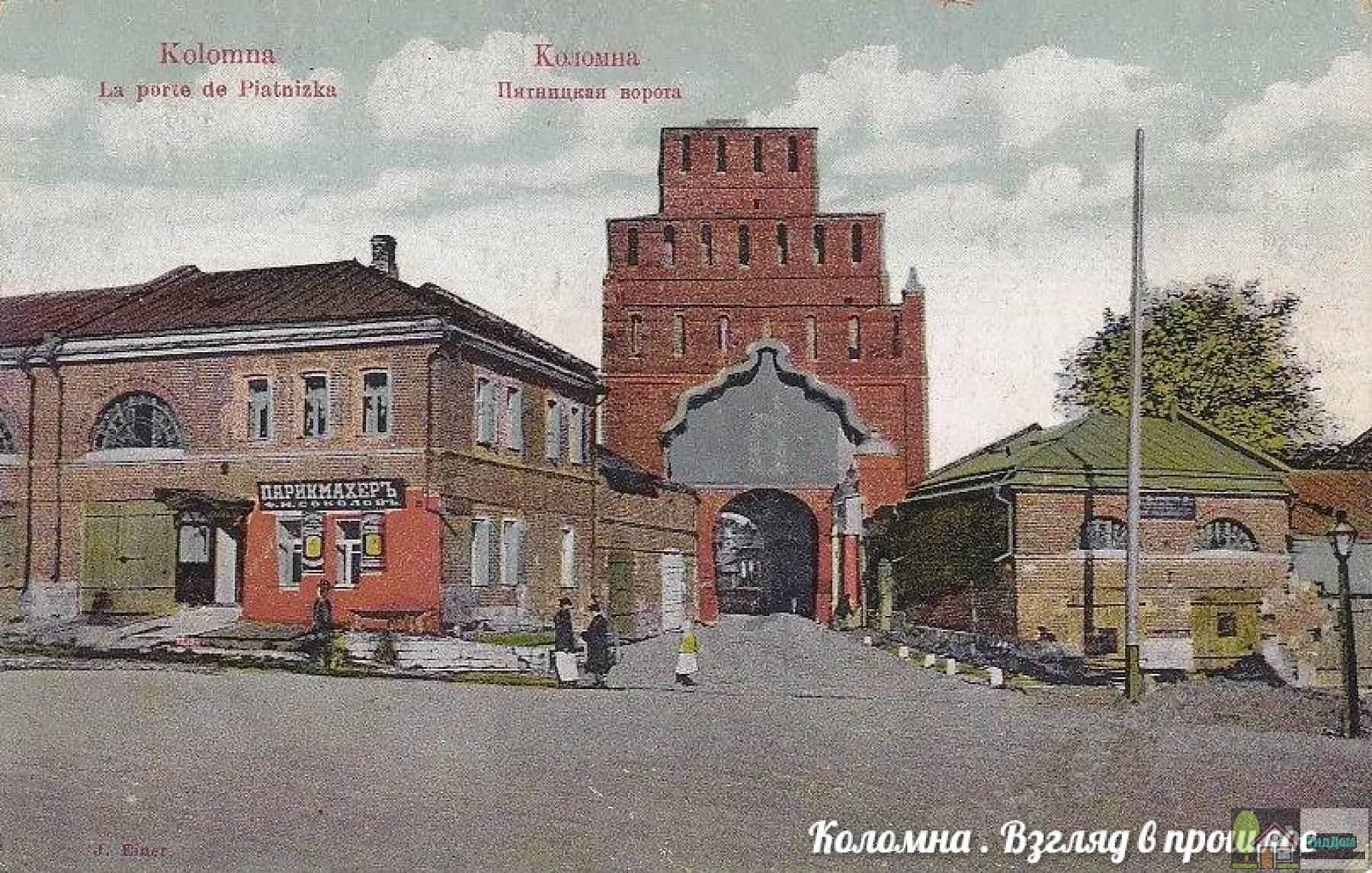 Ворота Пятницкие на старой открытке