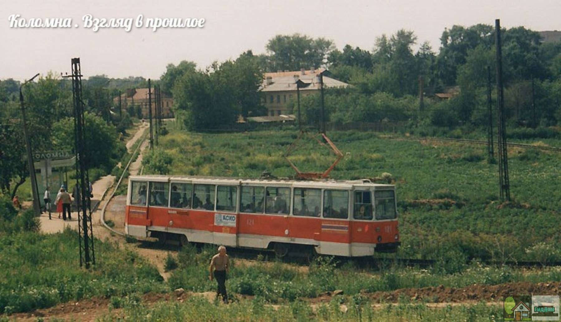 Трамвай на остановке около станции Коломна