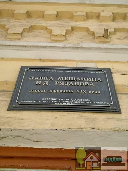 Дом И.Д.Рязанова