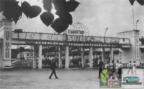 Вход на стадион «Шахтер» Прокопьевска на старой фотографии