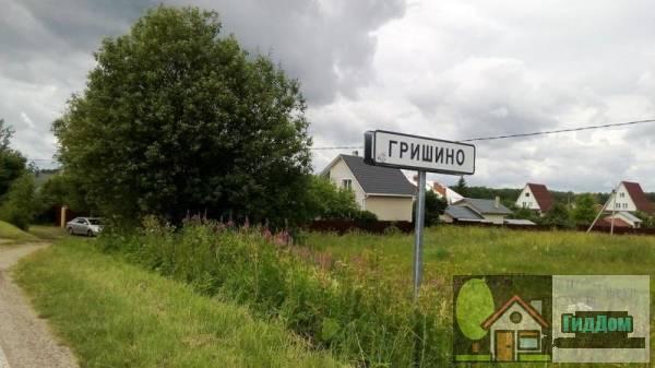 Въездной знак в деревню Гришино Файл загружен из открытых источников.