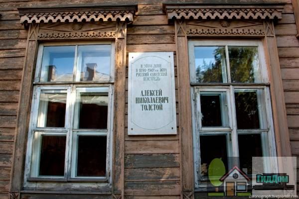 Памятная табличка на музее А.Н. Толстого, Самара