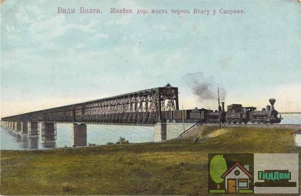 Сызранский (Александровский) мост через реку Волгу около 1917 года