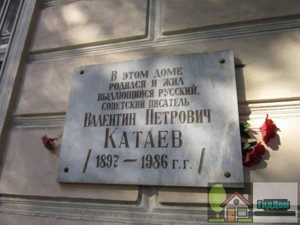 Дом, в котором родились: В. Катаев, Есть. Петров (Катаев) - писатели (Будинок, в якому народились: В. Катаєв, Є. Петров (Катаєв) - письменники)