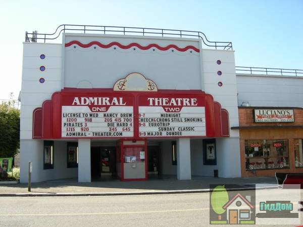 Театр «Адмирал» (ориг.: Admiral Theater). Загружен из открытых источников.